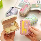 美瞳盒子收納可愛隱形眼鏡盒小隱形眼境盒伴侶盒個性簡約【七夕情人節】