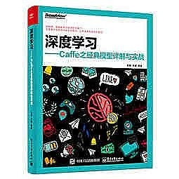 簡體書-十日到貨 R3Y【深度學習——Caffe之經典模型詳解與實戰】 9787121301186 電子工業出版