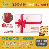 【美陸生技AWBIO】複方6合1日本蜆精蛋白薑黃素膠囊【120粒/盒(禮盒)】