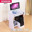 小型電腦桌台式家用經濟型簡約小書桌宿舍寫字桌臥室小桌子省空間 現貨快出