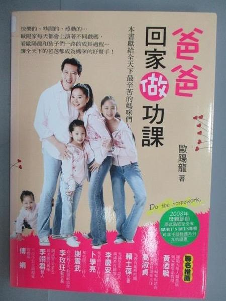【書寶二手書T7/家庭_FVG】爸爸回家做功課_歐陽龍