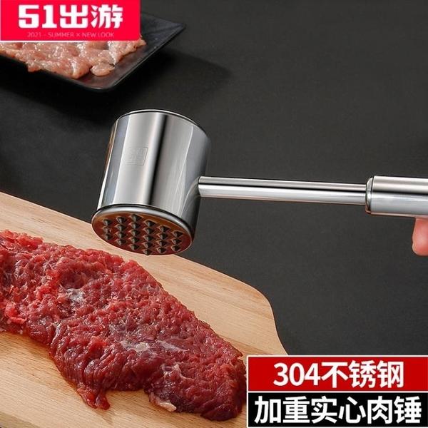 304不銹鋼鬆肉錘廚房家用拍牛排錘子嫩肉斷筋器工具商用敲打神器 1995生活雜貨