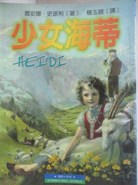 【書寶二手書T1/翻譯小說_A1V】少女海蒂_楊玉娘, 喬安娜.里