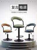 吧台椅旋轉升降椅高腳凳現代簡約吧椅靠背家用前台椅子酒吧椅凳子CY 酷男精品館