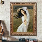 數字油畫 美女裸裝飾畫人體藝術美容院酒店賓館壁畫走廊過道浴室防水掛畫 igo克萊爾