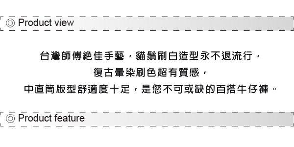 台灣製牛仔褲-復古刷色口袋電繡牛仔褲