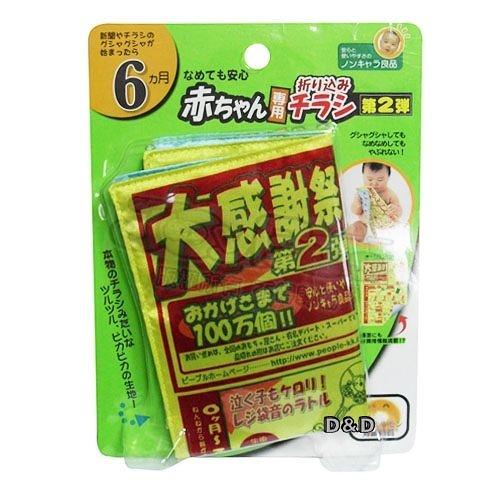 《 日本People 》Tomorrow 系列 - 寶寶的夾報傳單玩具╭★ JOYBUS玩具百貨