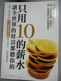 【書寶二手書T7/投資_KHQ】只用10%的薪水讓全世界的財富都聽你的_喬治.山繆.克雷森