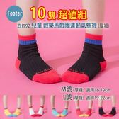 Footer ZH192 M號 L號 (厚襪) 兒童 歡樂馬戲團運動氣墊襪 10雙超值組;除臭襪;蝴蝶魚戶外