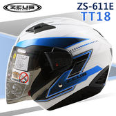【ZEUS 瑞獅 ZS-611E TT18 白藍 安全帽 3/4罩】內藏遮陽鏡片 、免運費