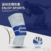 【2支裝】準者護膝運動男籃球裝備護腿半月板損傷深蹲膝蓋護具 現貨快出
