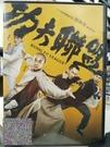 挖寶二手片-P17-137-正版DVD-華語【功夫聯盟】-趙文卓 安志杰 陳國坤 杜宇航 書亞信(直購價)