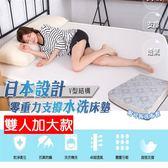 【可水洗支撐床墊】日本設計 旭川零重力水洗舒眠墊-雙人加大款(附可拆洗布套)