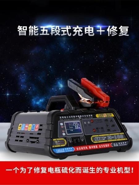 汽車蓄電池充電器電瓶充電器車用12v24V大功率智慧多功能修復通用 【米娜小鋪】