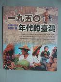 【書寶二手書T9/社會_GGW】一九五○年代的臺灣_吳昆財