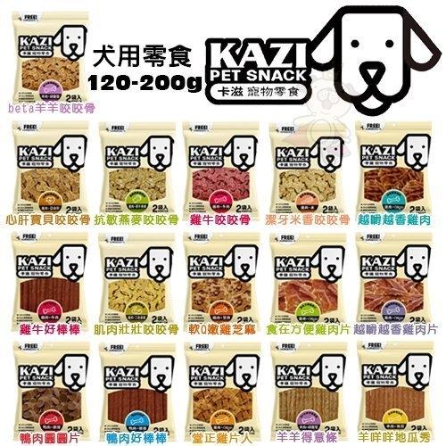 *WANG*【3包組】卡滋KAZI 犬用零食120-200g 嚴選台灣產地人用等級食材原料