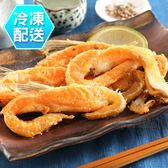 鮭魚腹條500g 冷凍配送 [CO02222] 燒烤香煎皆可  千御國際
