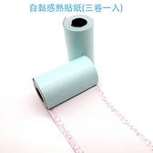 【風雅小舖】口袋藍牙打印機自黏感熱貼紙(三卷一入)