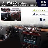 【專車專款】1999~21006年BENZ S系列W220專用8吋螢幕安卓多媒體主機*藍芽+導航+安卓*無碟4核心