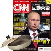 《CNN互動英語》朗讀CD版 1年12期 贈 頂尖廚師TOP CHEF頂級超硬不沾中華平底鍋31cm