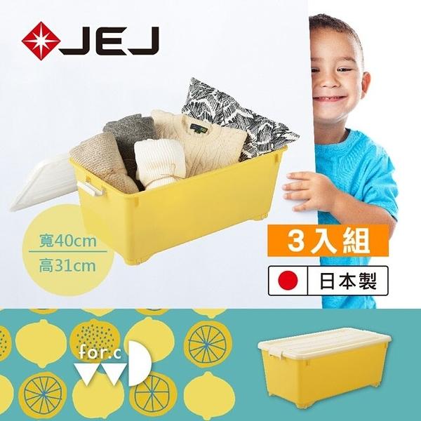 收納箱 收納櫃 置物箱 衣物收納【JEJ055】日本JEJ for.c vivid繽紛整理箱 深74(3入) 完美主義