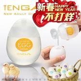 特價9折送潤滑油日本TENGA EGG挺趣蛋專用Smooth & Small LOTION潤滑液65ml持久潤滑劑私密包裝