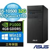 【南紡購物中心】ASUS華碩B460商用電腦 i5-10500/32G/512G M.2 SSD+1TB/P1000 4G/Win10專業版/3Y