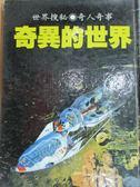 【書寶二手書T4/地理_YKD】奇異的世界_世界搜秘奇人奇事