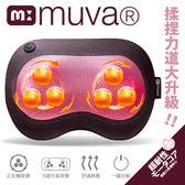 MUVA輕氛揉捏熱魔枕SA1401/個【活動期間贈MUVA冰熱雙效水袋】