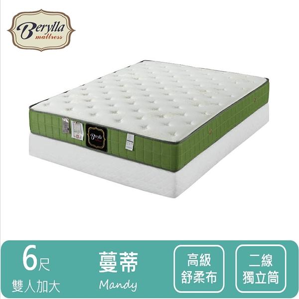 現貨 床墊推薦 [貝瑞拉名床] 曼蒂獨立筒床墊-6尺