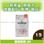 寵物家族-柏萊富 無穀全齡犬低敏挑嘴配方(鮭魚+豌豆)15LB
