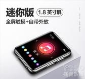 全面屏藍芽MP3小型學生版MP4隨身聽便攜式MP6音樂播放器優尚良品