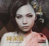 停看聽音響唱片】【CD】陳潔儀樂壇個性實力女歌手(2碟裝24金碟)