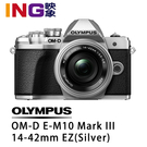 【贈128G+原電+側背包+小腳架】 Olympus E-M10 Mark III+14-42mm EZ 元佑公司貨 電動鏡組 銀色