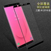 三星 Galaxy J8 2018 玻璃貼 絲印 J8 2018版 保護貼 全屏 滿版 9H 全貼合 玻璃膜 鋼化膜 全屏覆蓋