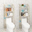 北歐輕奢衛生間置物架落地馬桶浴室廁所收納架陽臺洗衣機臉盆架子 快速出貨 YYP