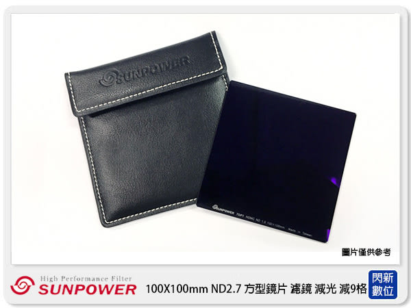 SUNPOWER 100X100mm ND2.7 ND500 方型鏡片 濾鏡 減光(減9格 湧蓮公司貨)