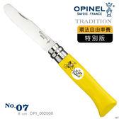 法國 OPINEL No.07 Le Tour de France 環法自由車賽特別版 不銹鋼弧形刀尖(#OPI 002008/黃)-(公司貨)