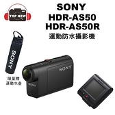 (贈運動水壺) SONY HDR-AS50R 運動 攝影機 行車紀錄器 as50