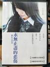 挖寶二手片-T03-483-正版DVD-日片【永無止盡的悲傷】-沖繩電影節得獎作品(直購價)