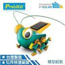 【寶工 ProsKit 科學玩具】太陽能...