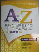 【書寶二手書T7/語言學習_JCA】A到Z單字輕鬆記(高階篇)_史建斌