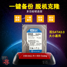 USB3.0外接硬碟盒雙SATA2.5/3.5吋串口SSD行動硬碟座一鍵備份雙盤使用脫機克隆