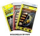 頂級抗刮保護膜(亮面)/頂級霧面防指紋保護膜(霧面)/螢幕保護貼(市價290元)靜電式吸附