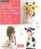 可愛鉤針編織動物造型兒童帽款與冬季小物設計精選集