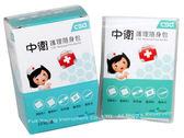 【醫康生活家】CSD 護理隨身包 (內含酒精棉片、優碘棉片、傷口護理貼、急救繃)