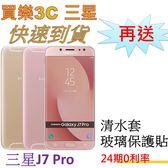 現貨 三星 Galaxy J7 Pro 雙卡手機32GB,送 清水套+玻璃保護貼,24期0利率,samsung J730