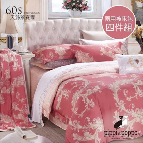 pippi poppo 禧盈盈 60支天絲 床包兩用被四件組 (雙人加大6X6.2尺)