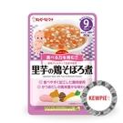 日本 Kewpie HA-22 隨行包 香芋雞燉菜