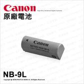 Canon 原廠配件 NB-9L NB9L 鋰電池  IXUS 1100 HS / 1000 HS / 510 HS / 500 HS 薪創數位